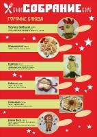 Детские блюда_2